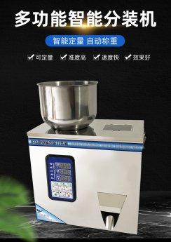 全不锈钢玉米淀粉粉剂分装机